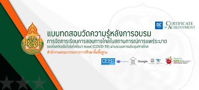 http://www.dlthailand.com/covid-19-test